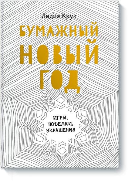Лидия Крук - Бумажный Новый год. Игры, поделки, украшения обложка книги