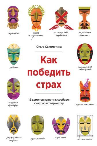 Ольга Соломатина - Как победить страх. 12 демонов на пути к свободе, счастью и творчеству обложка книги