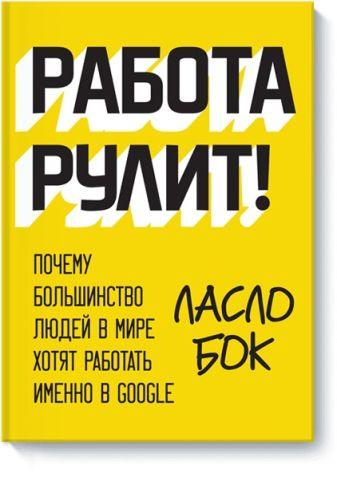 Ласло Бок - Работа рулит! обложка книги