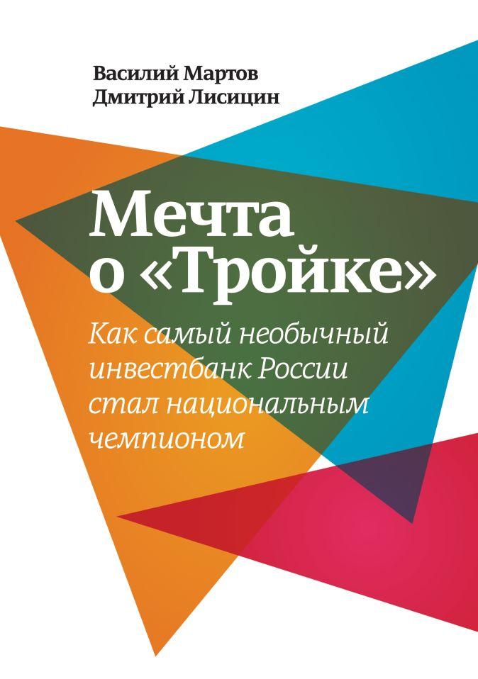 Василий Мартов, Дмитрий Лисицин - Мечта о «Тройке» обложка книги