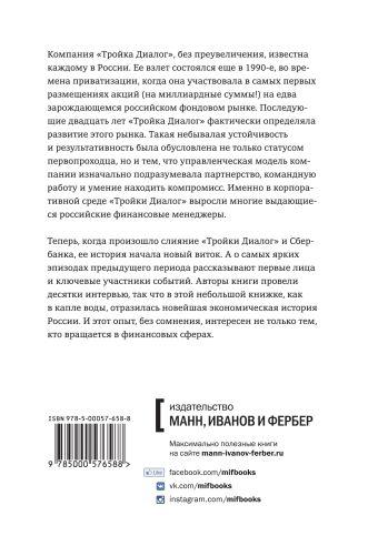 Мечта о «Тройке» Василий Мартов, Дмитрий Лисицин