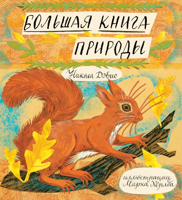 Большая книга природы Никола Дэвис, Марк Хёрлд