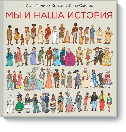 Мы и наша история Иван Поммо, Кристоф Илла-Сомерс