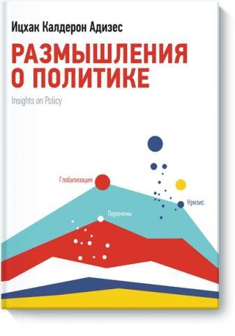 Ицхак Адизес - Размышления о политике обложка книги