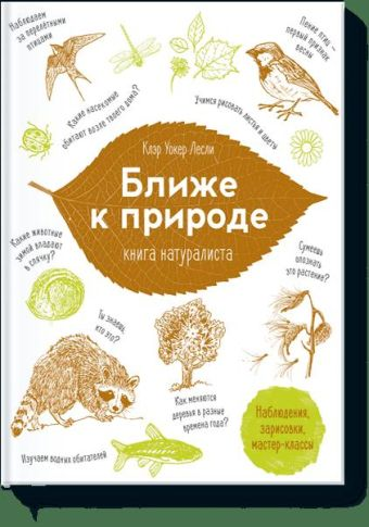 Ближе к природе. Книга натуралиста Клэр Уокер Лесли