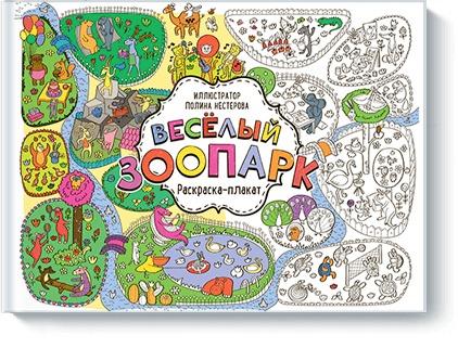 Весёлый зоопарк. Раскраска-плакат Нестерова Полина