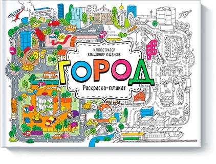 Город. Раскраска-плакат Юденков Владимир