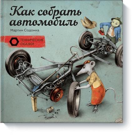 Мартин Содомка Как собрать автомобиль алан сноу как собрать автомобиль