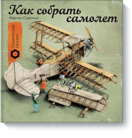 Мартин Содомка Как собрать самолет как бу двигатель из европы