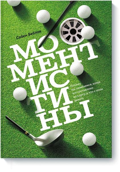 Сайен Бейлок - Момент истины обложка книги