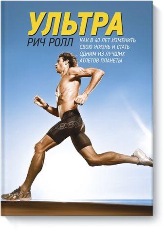 Рич Ролл - Ультра. Как изменить свою жизнь в 40 лет и стать одним из лучших атлетов планеты обложка книги