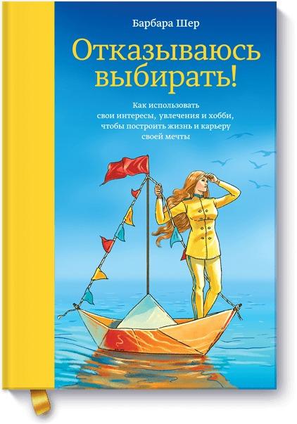 Барбара Шер Отказываюсь выбирать! ISBN: 978-5-00117-120-1 шер барбара о чем мечтать как понять чего хочешь на самом деле и как этого добиться