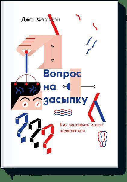 Джон Фарндон - Вопрос на засыпку. Как заставить мозги шевелиться обложка книги