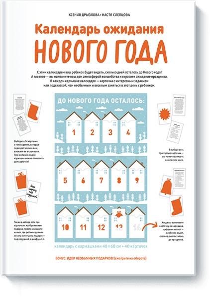 Календарь ожидания Нового года Ксения Дрызлова, Настя Слепцова