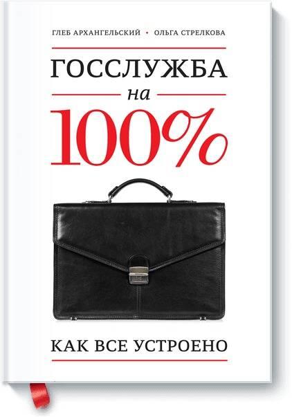 Глеб Архангельский, Ольга Стрелкова Госслужба на 100%