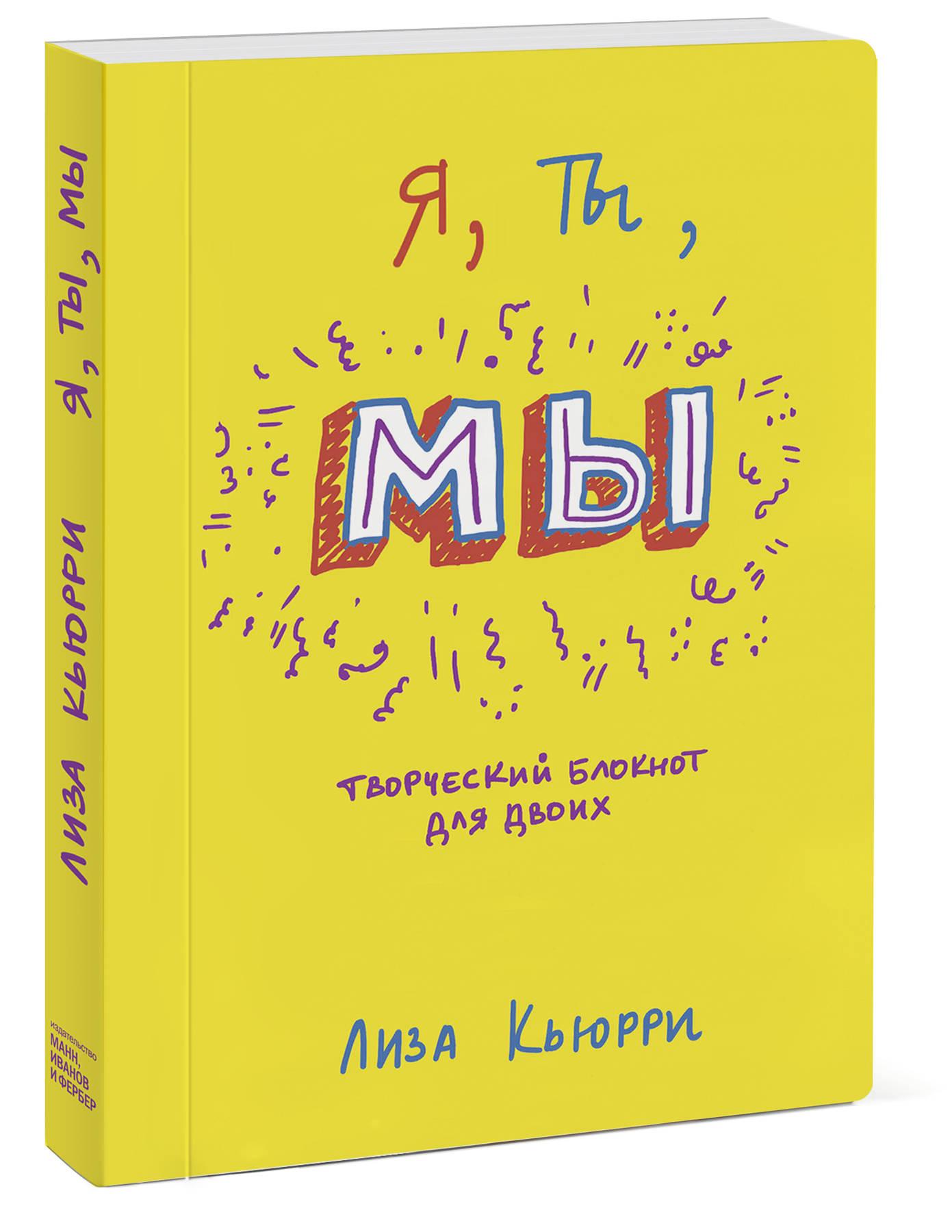 Я, ты, мы. Творческий блокнот для двоих книги эксмо аниморфозы творческий блокнот