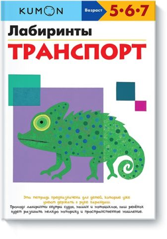 KUMON - Лабиринты. Транспорт обложка книги