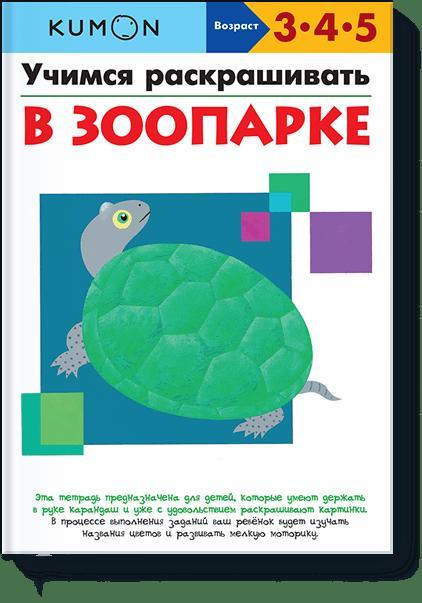 KUMON Учимся раскрашивать. В зоопарке. KUMON ISBN: 978-5-00057-718-9 kumon учимся умножать простые примеры kumon