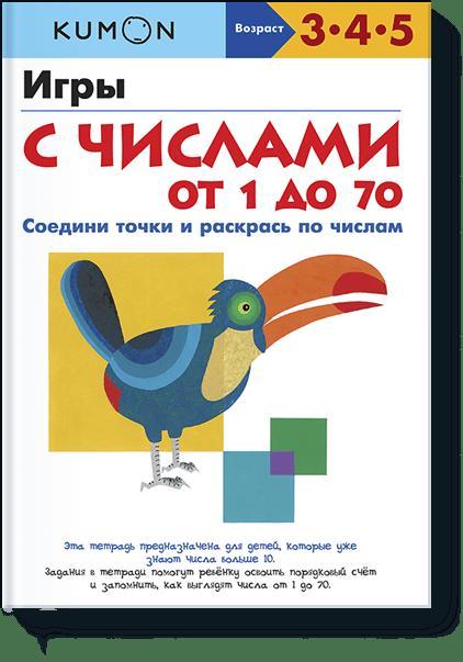KUMON Игры с числами от 1 до 70. KUMON kumon игры с числами от 1 до 150 kumon