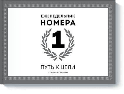 Игорь Манн Еженедельник Номера 1. Путь к цели