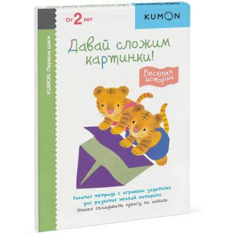 KUMON - Первые шаги. Давай сложим картинки! Весёлые истории обложка книги
