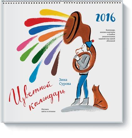 Зина Сурова - Цветной календарь 2016 обложка книги
