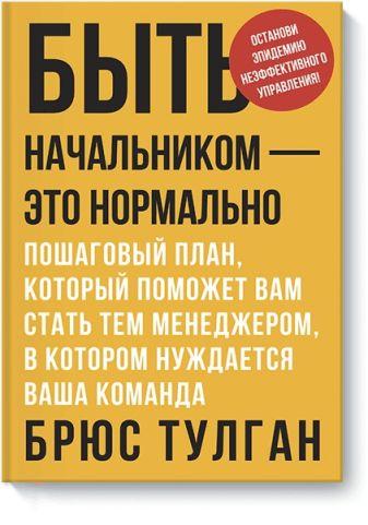 Брюс Тулган - Быть начальником – это нормально обложка книги
