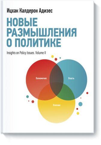 Ицхак Адизес - Новые размышления о политике обложка книги