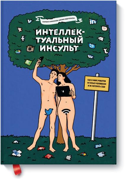 Кирилл Николаев, Шекия Абдуллаева - Интеллектуальный инсульт обложка книги
