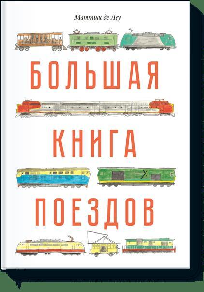 Маттиас де Леу Большая книга поездов век паровозов первые локомотивы и железные дороги