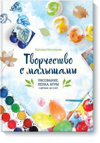 Наталья Костикова - Творчество с малышами. Рисование, лепка, игры с детьми до 3 лет обложка книги