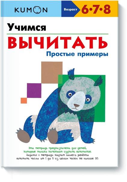 KUMON. - Учимся вычитать.Простые примеры обложка книги