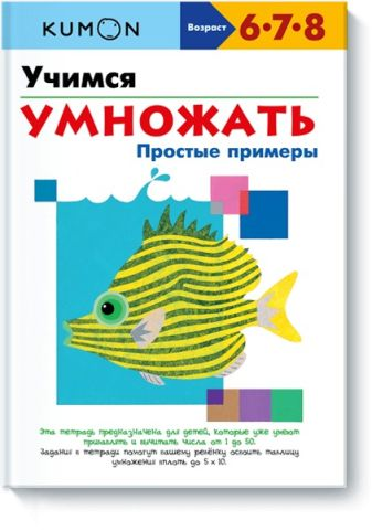 KUMON. - Учимся умножать. Простые примеры обложка книги