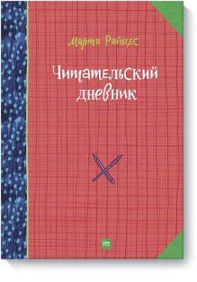 Читательский дневник гения