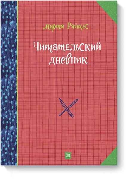 Марта Райцес - Читательский дневник гения обложка книги