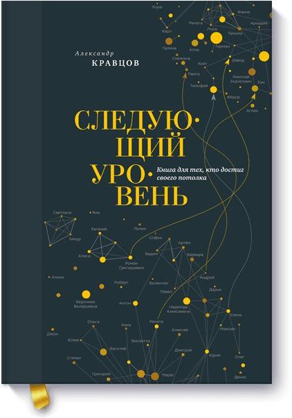 Следующий уровень. Книга для тех, кто достиг своего потолка Александр Кравцов