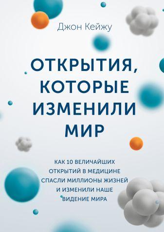 Джон Кейжу - Открытия, которые изменили мир обложка книги