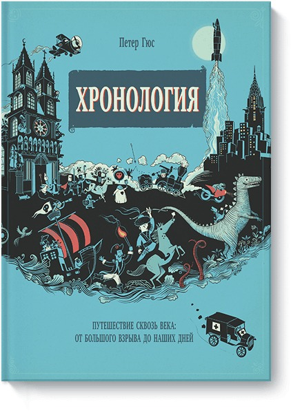 Петер Гюс Хронология. Путешествие сквозь века ISBN: 978-5-00057-861-2