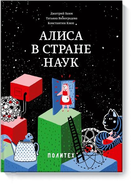 Алиса в Стране наук Дмитрий Баюк, Татьяна Виноградова, Константин Кноп