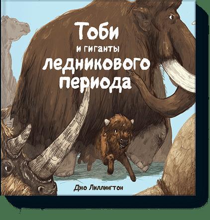 Тоби и гиганты ледникового периода ( Джо Лиллингтон  )