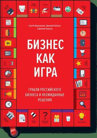 Бизнес как игра Сергей Абдульманов, Дмитрий Кибкало, Дмитрий Борисов