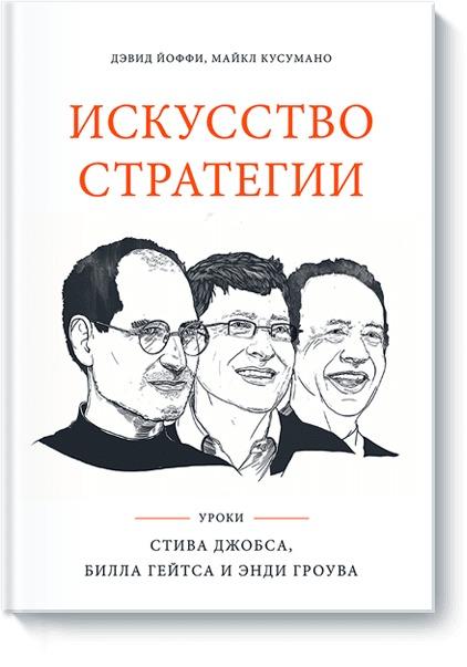 Искусство стратегии. Уроки Билла Гейтса, Энди Гроува и Стива Джобса Дэвид Йоффи, Майкл Кусумано