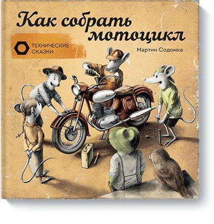 Мартин Содомка - Как собрать мотоцикл обложка книги