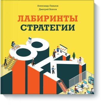 Лабиринты стратегии. 8К Александр Паньков, Дмитрий Хохлов