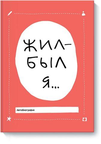 Лавиния Бэккер - Жил-был я... обложка книги