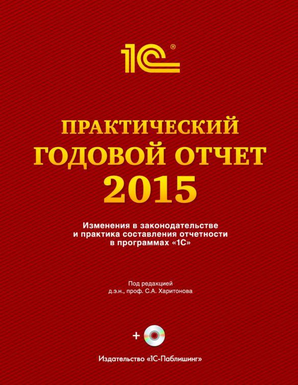 """Практический годовой отчет за 2015 год+диск Фирма """"1С"""""""