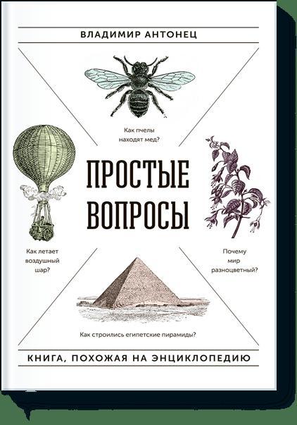 Владимир Антонец Простые вопросы. Книга, похожая на энциклопедию цена