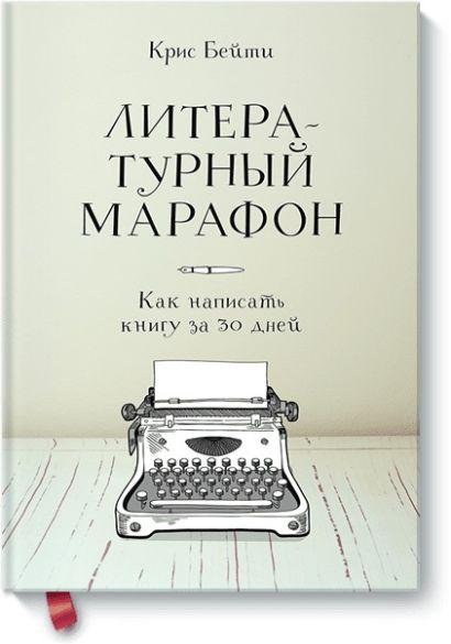 Литературный марафон. Как написать книгу за 30 дней - фото 1