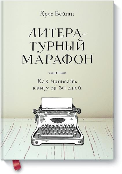 Крис Бейти Литературный марафон. Как написать книгу за 30 дней ахманов м литературный талант как написать бестселлер