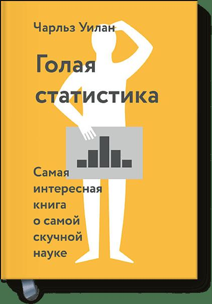 Чарльз Уилан - Голая статистика. Мягк обложка книги